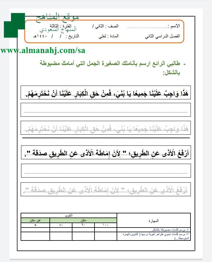 ورقة قياس إماطة الأذى عن الطريق الصف الثاني لغة عربية الفصل