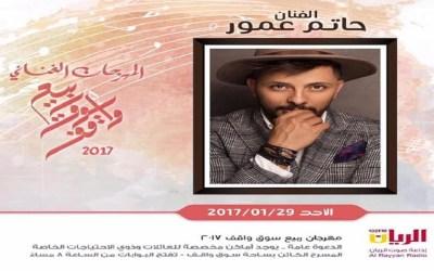 حاتم عمور نجم مهرجان سوق واقف بقطر