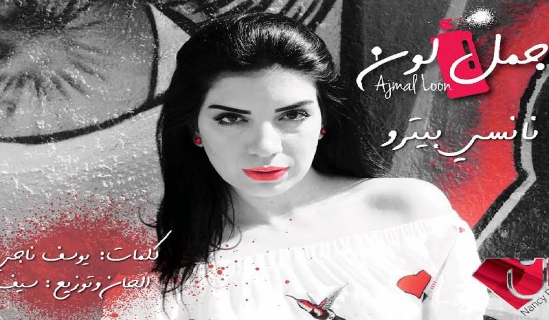 """الأردنية نانسي بيترو  تغني  """"أجمل لون"""""""