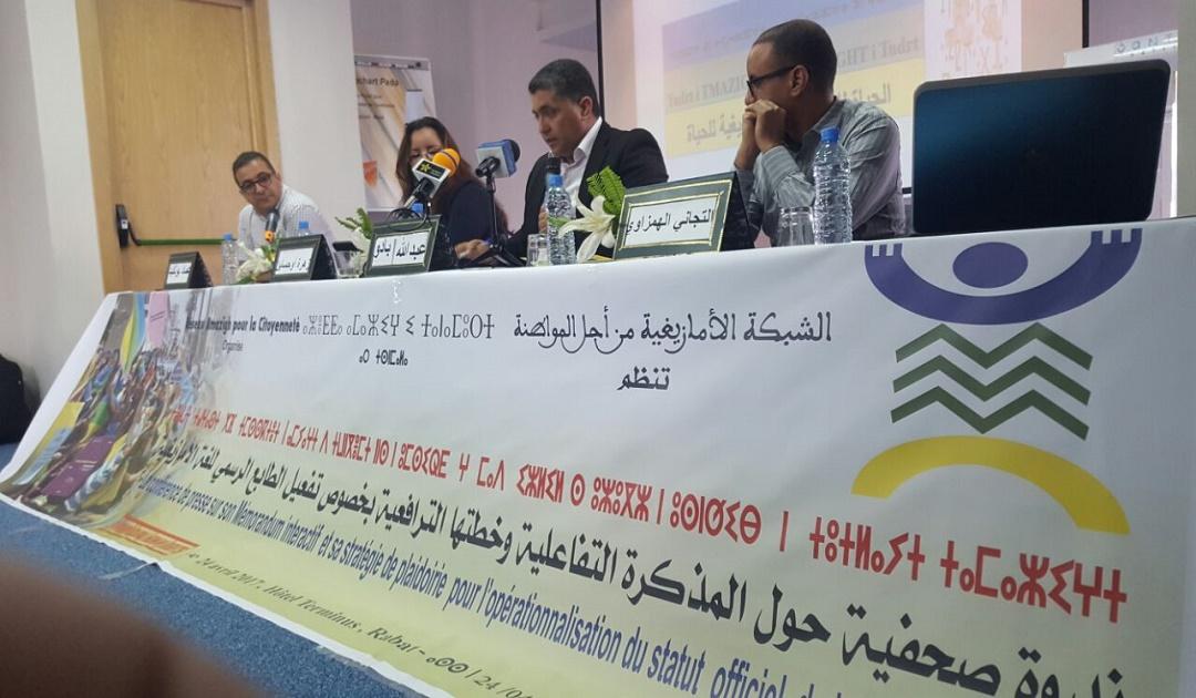 الشبكة الأمازيغية من أجل المواطنة تنتقد تعاطي الحكومة مع الأمازيغية