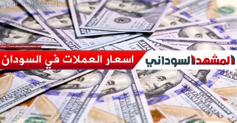 سعر الدولار و اسعار صرف العملات الاجنبية مقابل الجنيه