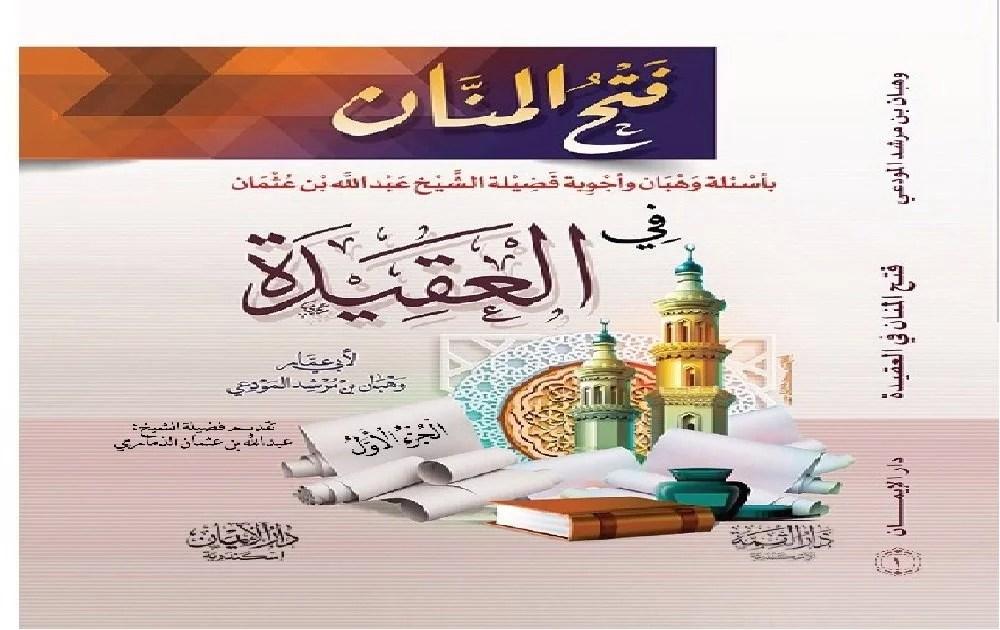 كتاب فتح المنان بأسئلة وهبان وأجوبة فضيلة الشيخ عبد الله بن عثمان في العقيدة . الجزء الأول