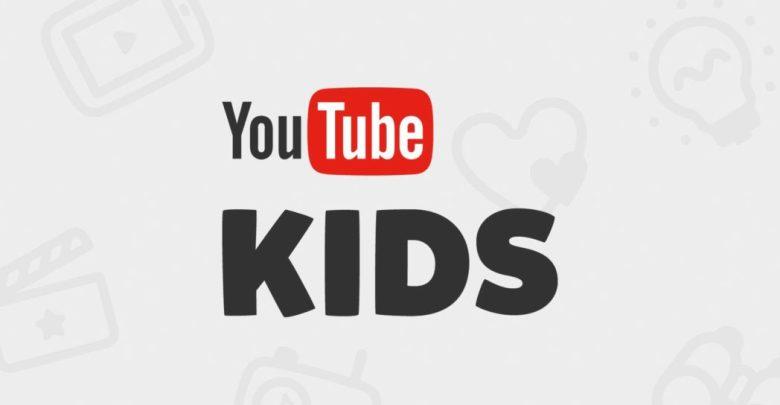 يوتيوب كيدز لحماية أطفالك من الفيديوهات المسيئة