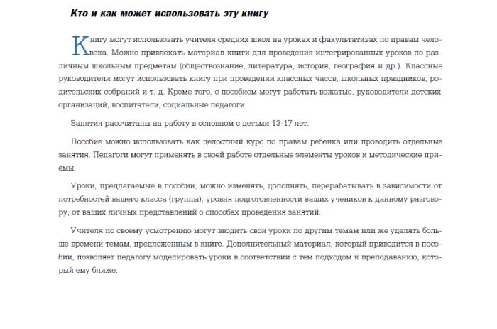Безымя11111111111111нный