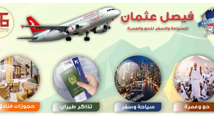السياحة والسفر ( حج و عمرة )