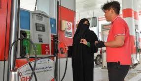 السعودية تُقر رفع أسعار البنزين ..