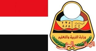التقويم الدراسي في اليمن 2022