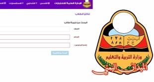 الاستعلام عن نتائج صف ثالث ثانوي 2021 - وزارة التربية