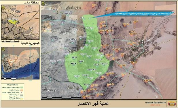 خريطة عسكرية توضح المساحة التي سيطر عليها الحوثيين في عملية فجر الانتصار بمحافظة مأرب