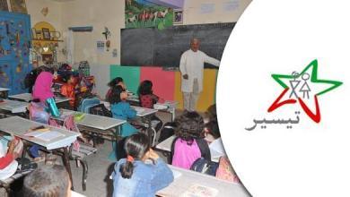 """Photo of وزارة التعليم تفتح باب التسجيل في برنامج """"تيسير"""" للدعم المالي للأسر"""