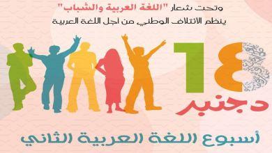 Photo of الائتلاف الوطني من أجل اللغة العربية يحتفي بلغة الضاد في يومها العالمي