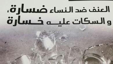 Photo of هيئات نسائية تنتقد تعاطي الحقاوي مع العنف ضد المرأة وتتهمها بالاستخفاف بخطورته