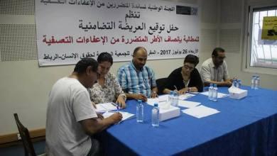 """Photo of لجنة مساندة """"المتضررين من الإعفاءات التعسفية"""" تستنكر الحملة الجديدة لإعفاءات أطر العدل والإحسان"""