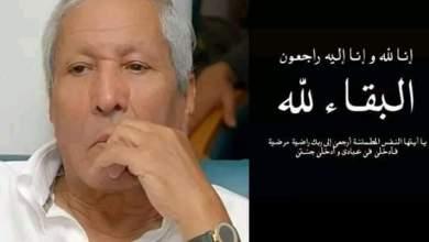 Photo of الفنان عزيز موهوب في ذمة الله