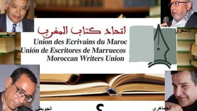 Photo of رآسة اتحاد كتاب المغرب بين أربعة أسماء وازنة
