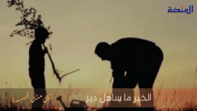 Photo of لكل مثل قصيدة (4): الخير عقبة طويلة