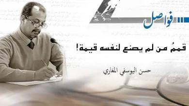 Photo of حسن اليوسفي: قممُ من لم يصنع لنفسه قيمة!