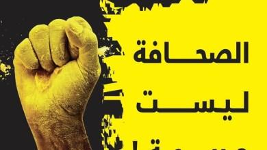 Photo of التصنيف العالمي لحرية الصحافة.. المغرب يحافظ على ترتيبه المتأخر