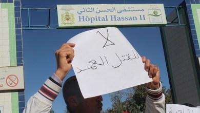 """Photo of الرابطة الحقوقية تطالب النيابة العامة بـ""""إحداث مختبر وطني"""" لتتبع حالات الوفيات بالمستشفيات"""