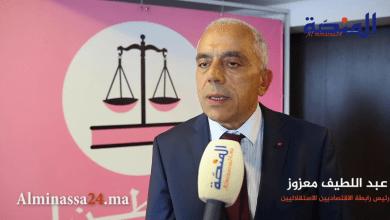 Photo of المناظرة الجبائية الثالثة.. حزب الاستقلال يقدم مقترحاته الإصلاحية