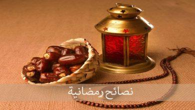 Photo of نصائح رمضانية: الإفطار الصحي المعتدل ( فيديو)