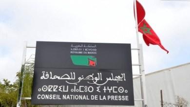 Photo of النص الكامل للميثاق الوطني لأخلاقيات الصحافة الصادر بالجريدة الرسمية