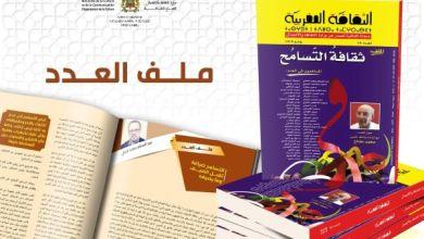 """Photo of صدور العدد 39 من مجلة """"الثقافة المغربية"""""""