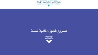 Photo of المغرب يحسّن موقعه على مستوى استقطاب الاستثمارات الأجنبية المباشرة