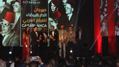 """Photo of مهرجان الدار البيضاء للفيلم العربي.. تتويج """"جوري"""" بجائزة الأفلام القصيرة"""
