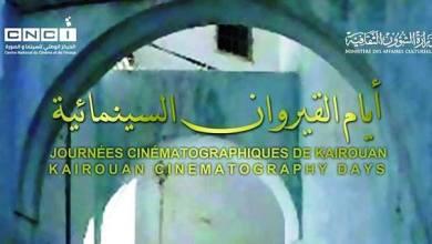 Photo of شريطان سينمائيان مغربيان ضمن المسابقة الرسمية للدورة الثانية لأيام القيروان السينمائية