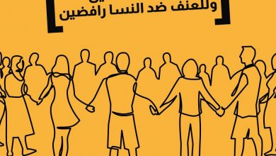 Photo of وزارة المساواة والأسرة تطلق الحملة 17 لمناهضة العنف ضد النساء