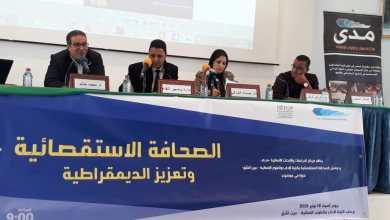 Photo of فاعلون يتدارسون واقع ممارسة الصحافة الاستقصائية بالمغرب
