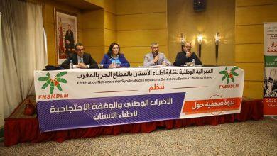 Photo of فيديو: أطباء الأسنان يتوعدون الحكومة بالإضرابات بسبب الضرائب و توقف الحوار