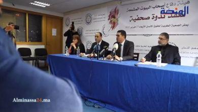Photo of العدل والإحسان تنظم ندوة صحفية بالرباط حول بيوتها المشمعة