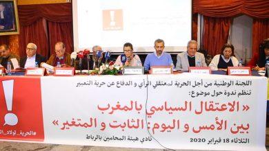 Photo of حقوقيون وممثلو منظمات دولية ينتقدون واقع واستمرار الاعتقالات السياسية بالمغرب