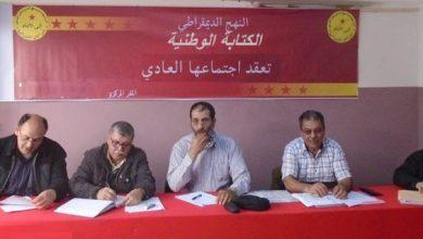 Photo of النهج الديموقراطي يطالب الحكومة بسن إجراءات عاجلة للحد من آثار الجفاف