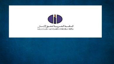 Photo of منظمة حقوقية توصي المغرب بعدم تجريم نشر معطيات وأخبار صحيحة تهم الشأن العام