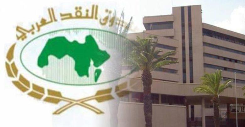 صندوق النقد العربي يمنح مبلغ 127 مليون دولار قرضا تلقائيا للمغرب