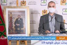 Photo of كورونا-المغرب.. 9080 مخالطا يوجدون الآن تحت المراقبة الصحية