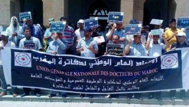 Photo of دكاترة المغرب يؤكدون انخراطهم في محاربة الوباء ويطالبون بحل مستعجل لملفهمالمطلبي