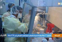 Photo of كورونا-المغرب: تسجيل 57 حالة مؤكدة جديدة بالمغرب ترفع العدد الإجمالي إلى 6798 حالة