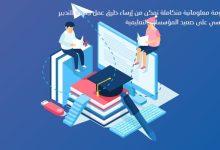 "Photo of انطلاق عملية التوجيه المدرسي والمهني ""عن بُعد عبر منظومة مسار"""