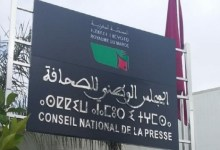 Photo of المجلس الوطني للصحافةيرصد خروقات الممارسة المهنية خلال فترة الجائحة