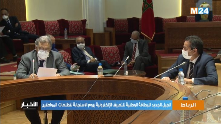 Photo of مناقشة مشروع قانون البطاقة الوطنية الجديدة بمجلس النواب
