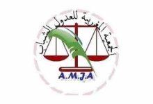 Photo of الجمعية المغربية للعدول الشباب تعلن تنظيم وقفة إنذارية احتجاجا على ترسيب 71 عدلا