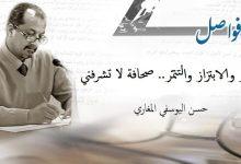 Photo of التشهير والابتزاز والتنمّر.. صحافة لا تشرفني