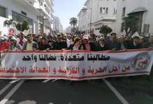 "Photo of الجبهة الاجتماعية تدين ""قمع"" وقفتها الاحتجاجية أمام البرلمان"