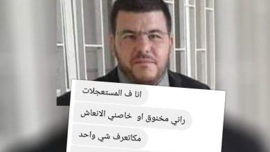 "Photo of ""راني مخنوق"" يتصدر تويتر احتجاجا على إهمال مواطن توفي بالكورونا في ورزازات"