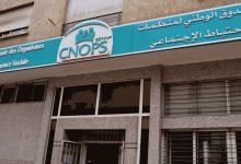 Photo of الصندوق الوطني لمنظمات الاحتياط الاجتماعي يلغي ملصقات الثمن العمومي للأدوية