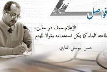 Photo of الإعلام سيف ذو حدّين.. باستطاعته البناء كما يمكن استخدامه مِعْولا للهدم